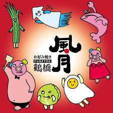 ◎令和2年1月 鶴橋風月さんのお好み大会‼